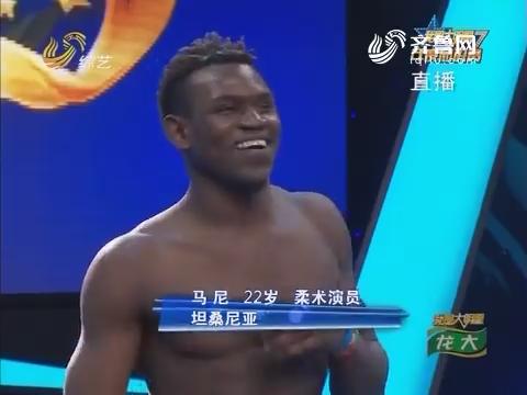 我是大明星:坦桑尼亚朋友马尼表演柔术惊呆全场