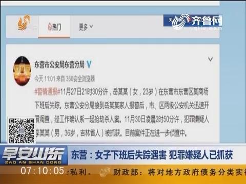 东营:女子下班后失踪遇害  犯罪嫌疑人已抓获