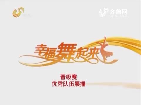 20161201《幸福舞起来》:山东省第二届老年广场舞大赛青岛站晋级赛