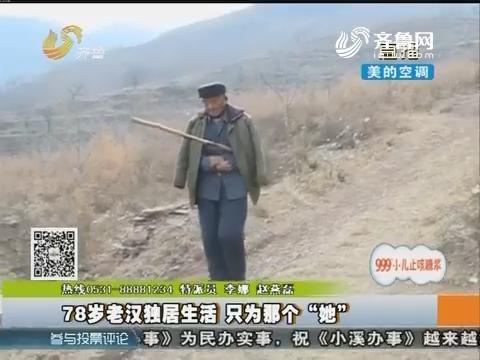 """济南:78岁老汉独居生活 只为那个""""她"""""""
