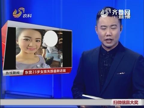 东营23岁女孩失踪最新进展