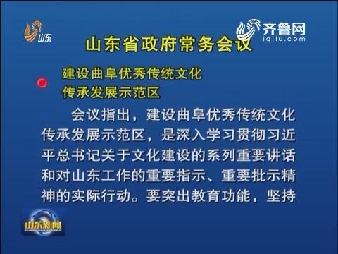 山东省政府召开常务会议 研究曲阜优秀传统文化传承发展示范区建设规划等工作