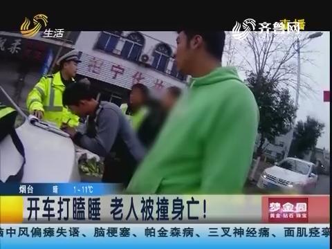 枣庄:开车打瞌睡 老人被撞身亡!