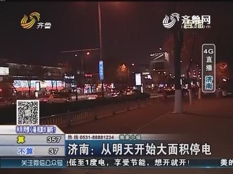 济南:12月2日开始大面积停电