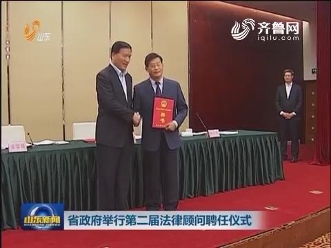山东省政府举行第二届法律顾问聘任仪式