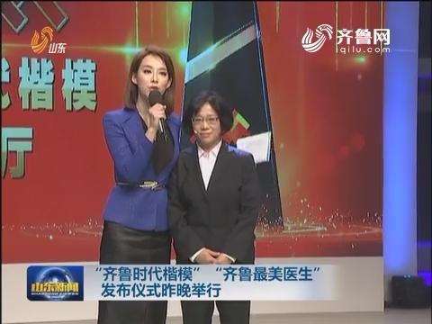 """""""齐鲁时代楷模"""" """"齐鲁最美医生""""发布仪式11月30日晚举行"""