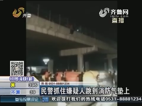 东营:犯罪嫌疑人在史口立交桥被抓