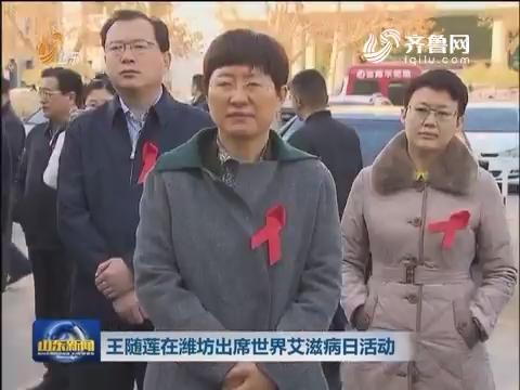 王随莲在潍坊出席世界艾滋病日活动