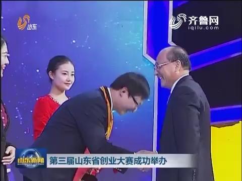第三届山东省创业大赛成功举办
