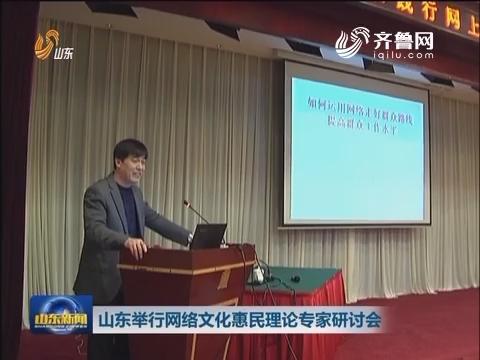山东举行网络文化惠民理论专家研讨会