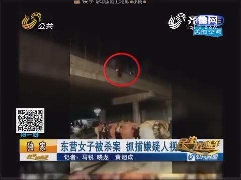 独家:东营女子被杀案 抓捕嫌疑人视频首曝光