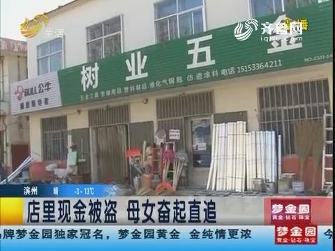 淄博:店里现金被盗 母女奋起直追
