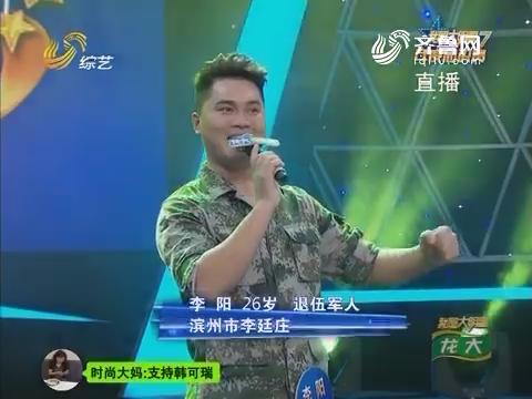我是大明星:退伍军人李阳演唱歌曲《士兵的桂冠》彰显军人军姿