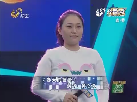 我是大明星:黄心悦演唱歌曲《春天的芭蕾》带自己的宝宝来参赛