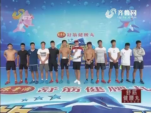 快乐向前冲:赵沁源搭档霍锦城VS于连成搭档张维 速度惊人不相伯仲