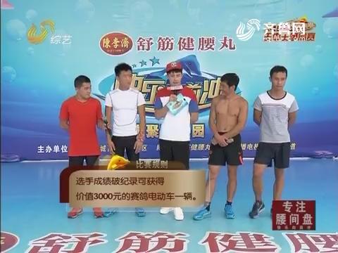 20161201《快乐向前冲》:王中王争霸赛 团队对抗赛第四场