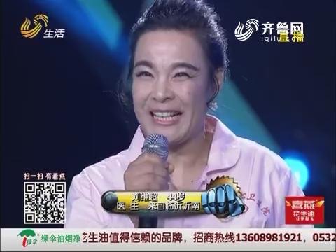 让梦想飞:刘维超舞台经验欠缺发挥失常惨遭淘汰