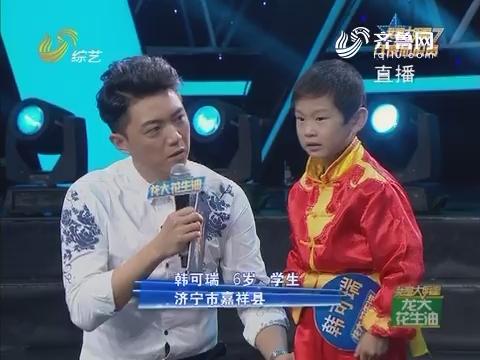 20161201《我是大明星》:家庭贫困的李娣演唱《山歌好比春江水》父母来到现场助阵