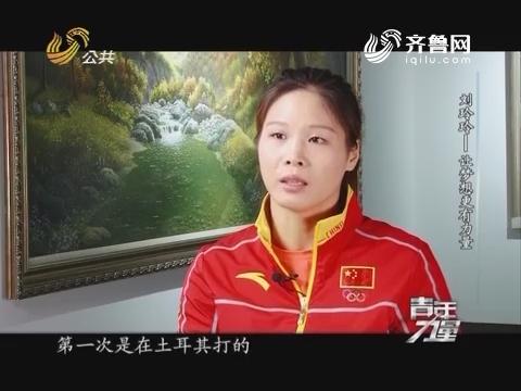 20161201《青年力量》:刘玲玲——让梦想更有力量