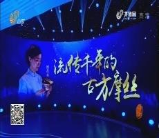 中国面孔:流传千年的古方摩丝——刨花水