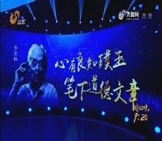 中国面孔:心有良知璞玉 笔下道德文章——季羡林
