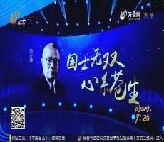 中国面孔:国士无双 心系苍生——伍连德