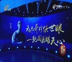 中国面孔:无尽奇珍供世眼 一轮圆月耀天心——李叔同