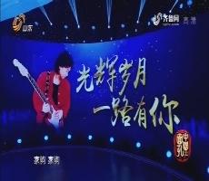 20161201《中国面孔》:无尽奇珍供世眼 一轮圆月耀天心——李叔同
