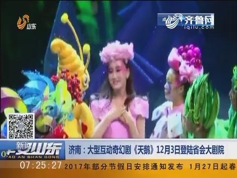 济南:大型互动奇幻剧《天鹅》12月3日登陆山东省会大剧院