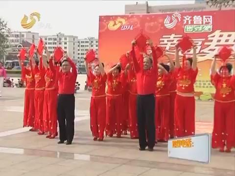 20161202《幸福舞起来》:山东省第二届中老年广场舞大赛——青岛站晋级赛