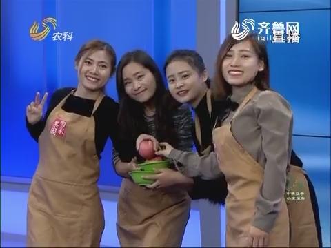 """20161202《农科直播间》:田家四姐妹 脑子里""""长""""出苹果"""