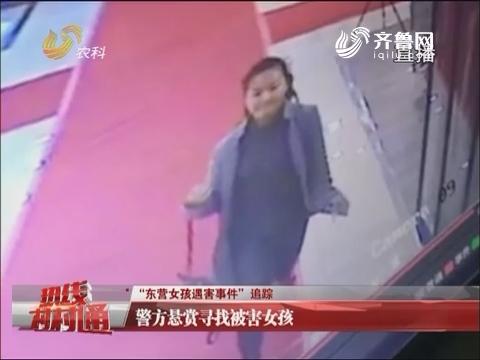 """""""东营女孩遇害事件""""追踪:警方悬赏寻找被害女孩"""