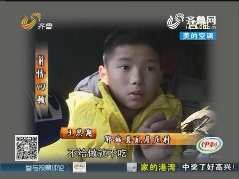 菏泽:可怜孩子王思湖 竟住在驴棚里