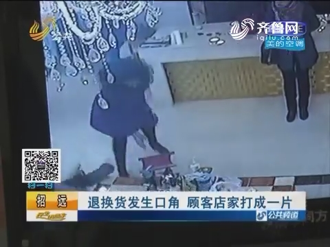 招远:退换货发生口角 顾客店家打成一片
