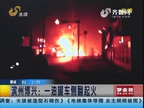 滨州博兴:一油罐车侧翻起火