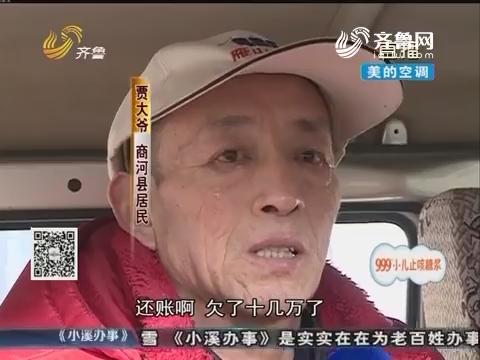 济南:特效药费用高 养蜂老人卖蜂蜜换药钱