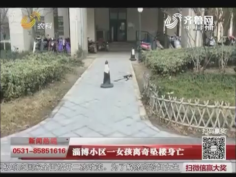 淄博小区一女孩离奇坠楼身亡