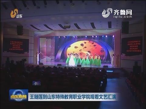 王随莲到山东特殊教育职业学院观看文艺汇演