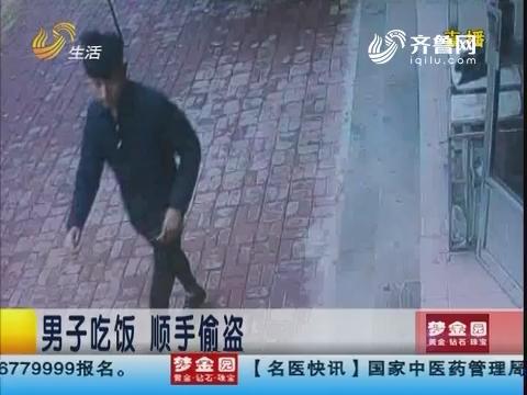 日照:男子吃饭 顺手偷盗