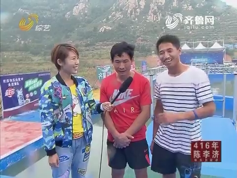 快乐向前冲:王中王争霸赛韩玉成 于连成跑出26秒18成绩