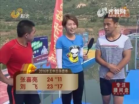 快乐向前冲:王中王争霸赛 张喜亮PK刘飞 刘飞跑出23秒17成绩胜出