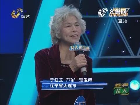 我是大明星:年纪最大奶奶于红芝演唱花腔女高音歌曲《军营飞来一只百灵》