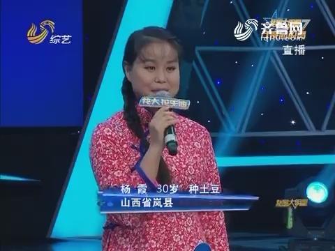 我是大明星:为了减轻爸爸的负担 杨霞常年在外奔走演出