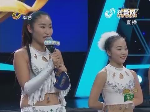 我是大明星:张丽四姐妹表演杂技顶技 6岁小妹妹萌翻全场
