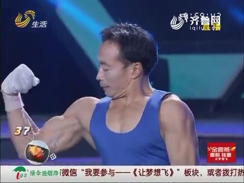 让梦想飞:刘希成自幼残疾练就一身腱子肉 台上展示刀枪不入的不坏之身