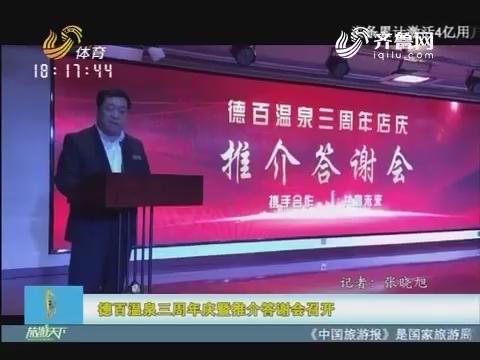 20161202《旅游天下》:德百温泉三周年暨推介答谢会召开