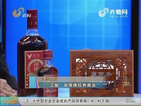 """20161203《农科直播间》:""""二胎""""政策捧红养鹿业"""