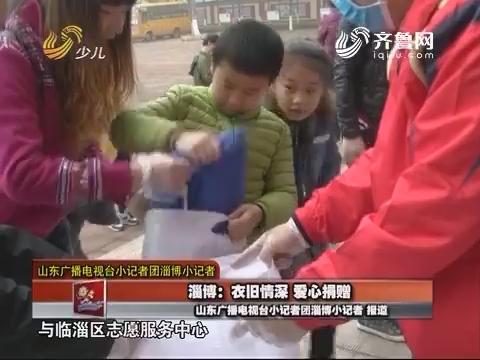20161203《锵锵校园行》:淄博 依旧情深爱心捐赠