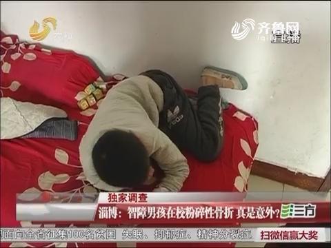 【独家调查】淄博:智障男孩在校粉碎性骨折 真是意外?