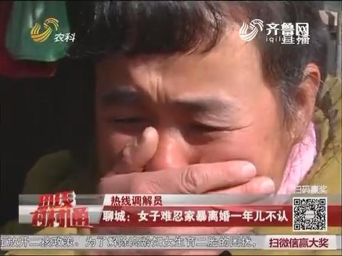 【热线调解员】聊城:女子难忍家暴离婚一年儿不认